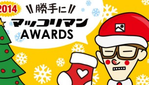2014勝手にマッコリマンAWARDS