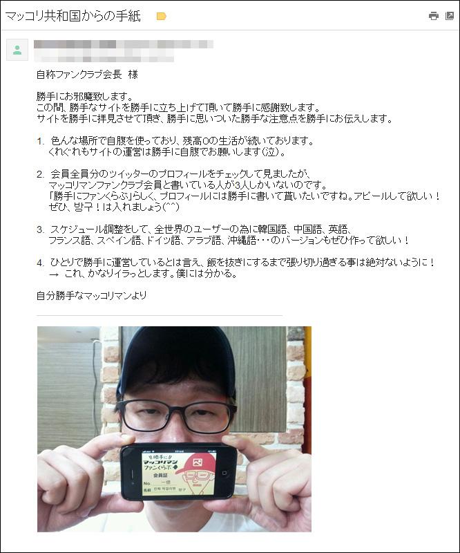 20120917_letter