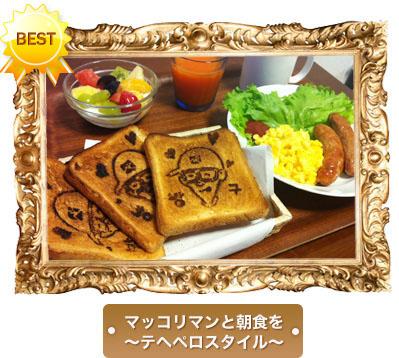 入賞作品:マッコリマンと朝食を~テヘペロスタイル~